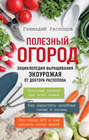 Полезный огород. Энциклопедия выращивания экоурожая от доктора Распопова