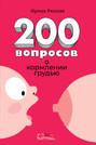 200 вопросов о кормлении грудью