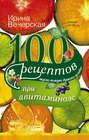 100 рецептов при авитаминозе. Вкусно, полезно, душевно, целебно