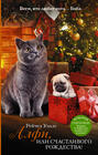 Алфи, или Счастливого Рождества