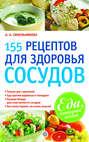 155 рецептов для здоровья сосудов