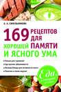 169 рецептов для хорошей памяти и ясного ума