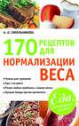 170 рецептов для нормализации веса