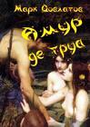 Амур детруа. Сборник эротических рассказов