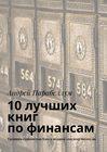 10лучших книг пофинансам. Тренинги стоимостью$500вподарок каждому читателю