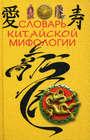 Словарь китайской мифологии