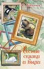 Лесные сказки и были (сборник)