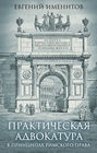Практическая адвокатура в принципах римского права