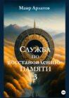 Служба по Восстановлению Памяти. Книга третья