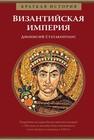 Краткая история. Византийская империя