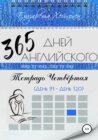 365 дней английского. Тетрадь четвертая