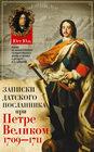 Записки датского посланника при Петре Великом. 1709–1711