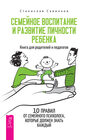 Семейное воспитание и развитие личности ребенка