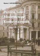 Родной дом – Московская Консерватория