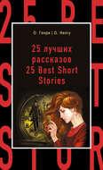 25 лучших рассказов \/ 25 Best Short Stories