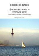 Девичья поклажа – поклажа соли. Cвадебные традиции Азербайджана