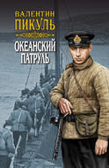 Океанский патруль. Книга вторая. Ветер с океана. Том 3