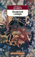 Хазарский словарь. Роман-лексикон в 100000 слов. Мужская версия