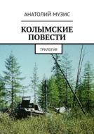 КОЛЫМСКИЕ ПОВЕСТИ. Трилогия