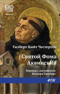 Святой Фома Аквинский