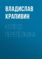 Колесо Перепёлкина
