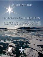 Великий полярный водоворот просыпается