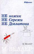 Паршивец Паршев