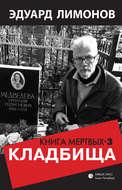 Книга мертвых – 3. Кладбища