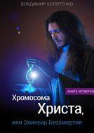 Хромосома Христа, или Эликсир Бессмертия. Книга четвертая