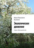 Экологическое движение. Серия «Экосоциология»