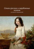 Стихи русских изарубежных поэтов