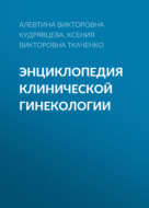 Энциклопедия клинической гинекологии