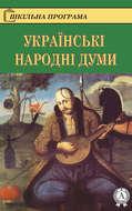 Українські народні думи