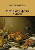 Мет-омар-фозы любви