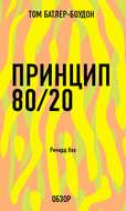 Принцип 80\/20. Ричард Кох (обзор)
