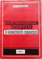 Инфляционные процессы в Российской Федерации