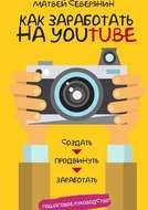 Как заработать на YouTube. Пошаговое руководство