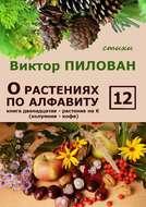 О растениях по алфавиту. Книга двенадцатая. Растения на К (колумнея – кофе)