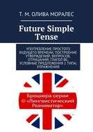 Future Simple Tense. Употребление простого будущего времени, построение утверждений, вопросов, отрицаний; глагол be; условные предложения 1 типа; упражнения