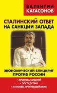 Сталинский ответ на санкции Запада. Экономический блицкриг против России. Хроника событий, последствия, способы противодействия