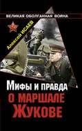 Мифы и правда о маршале Жукове
