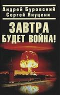 Завтра будет война!