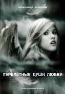 Перелетные души любви (сборник)