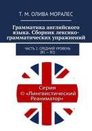 Грамматика английского языка. Сборник лексико-грамматических упражнений. Часть 2. Средний уровень (В1–В2)