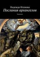 Послания архангелов. Ченнелинг