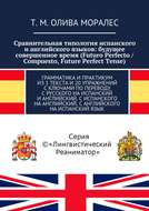 Сравнительная типология испанского ианглийского языков: будущее совершенное время (Futuro Perfecto \/ Compuesto, Future Perfect Tense). Грамматика ипрактикум из1текста и20упражнений сключами попереводу срусского наиспанский ианглийский, сиспанского наанглийский, санглийского наиспанский язык