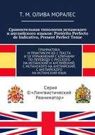 Сравнительная типология испанского ианглийского языков: Pretérito Perfecto de Indicativo, Present Perfect Tense. Грамматика ипрактикумиз1текста и18упражнений сключами попереводу срусского наиспанский ианглийский, сиспанского наанглийский, санглийского наиспанскийязык