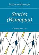 Stories (Истории). Смешно ивесело