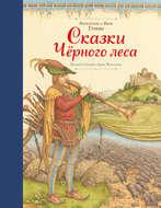 Сказки Черного леса (сборник)