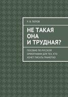 Нетакая она итрудная? Пособие порусской орфографии для тех, кто хочет писать грамотно